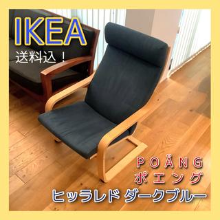イケア(IKEA)のIKEA ポエング POÄNG ダークブルー クッション(一人掛けソファ)