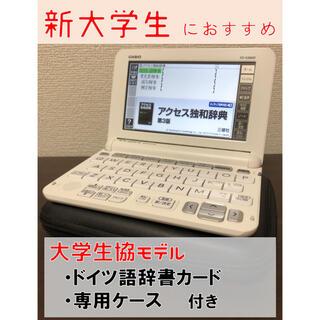 カシオ(CASIO)のCASIO 電子辞書 EX-word AZ-G9800【大学生協モデル】(その他)