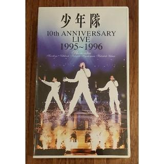 ショウネンタイ(少年隊)の少年隊☆ビデオ☆10th Anniversary Live 1995~1996(ミュージック)