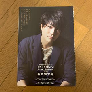 ジャニーズ(Johnny's)のSixTONES 森本慎太郎 Myojo 10000字 インタビュー(アイドルグッズ)