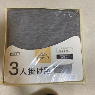 ニトリ(ニトリ)のニトリ、ソファーカバー三人掛け用未使用(ソファカバー)