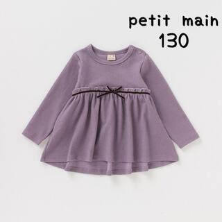 プティマイン(petit main)のプティマイン ペプラム トップス 130(Tシャツ/カットソー)