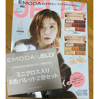 エモダ(EMODA)のJELLY×EMODA 4月号付録 ワンマイルパレット(コフレ/メイクアップセット)