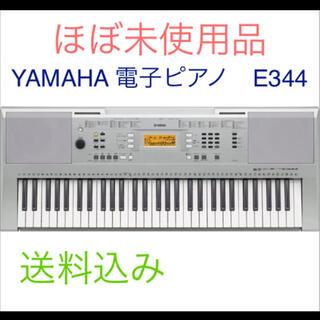 ヤマハ - YAMAHA 電子ピアノ E344