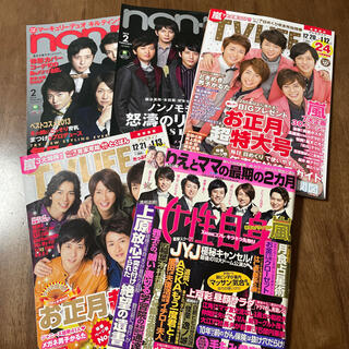 アラシ(嵐)の嵐 雑誌 5冊(3/20まで)(音楽/芸能)