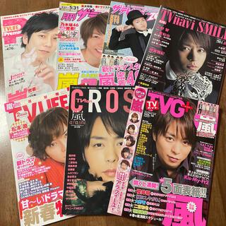 アラシ(嵐)の嵐 テレビ雑誌 7冊(3/20まで)(音楽/芸能)