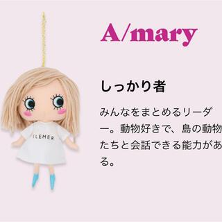 アタオ(ATAO)のハッピードール Aマリー 新品 袋付(ぬいぐるみ/人形)