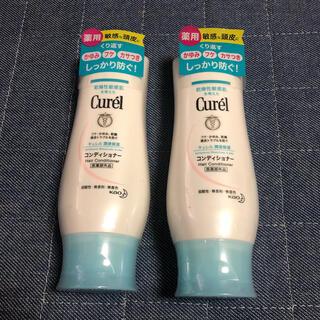 花王 - Curel 薬用ヘアコンディショナー 新品 未使用 2本セット