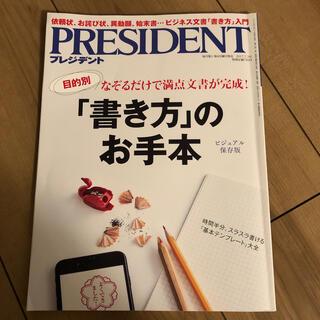 PRESIDENT (プレジデント) 2017年 7/3号(ビジネス/経済/投資)