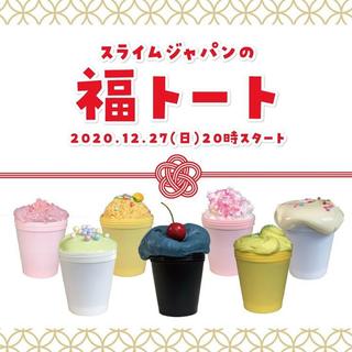 スライムジャパン 福トート 福袋 slimejapan(その他)