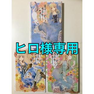 カドカワショテン(角川書店)の復讐を誓った白猫は竜王の膝の上で惰眠をむさぼる 1〜3巻セット(少女漫画)