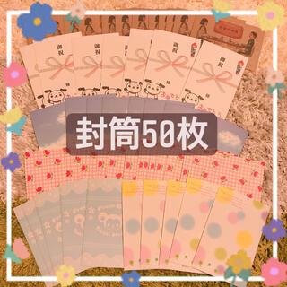 サンエックス(サンエックス)の封筒 まとめ売り(カード/レター/ラッピング)