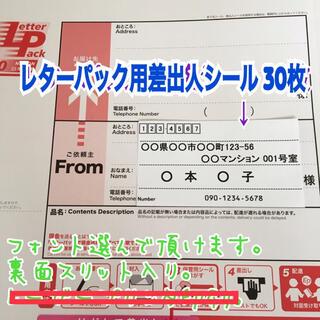 レターパック用 差出人シール 30枚セット(宛名シール)