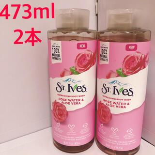 ユニリーバ(Unilever)のSt.Ives  ローズアンドアロエ 473ml 2本(ボディソープ/石鹸)