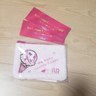 サーティワン アイスクリーム 500円クーポン券 2冊とポーチのセット(フード/ドリンク券)
