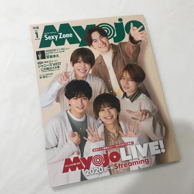 Myojo 2021年 1月号 エンタメ/ホビーの雑誌(アート/エンタメ/ホビー)の商品写真