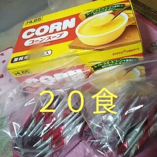 サッポロ(サッポロ)のコストコ 人気商品コーンスープ20食(インスタント食品)