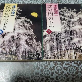 桜の樹の下で 上下セット(文学/小説)