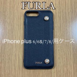 フルラ(Furla)の【美品】FURLA(フルラ)iPhone7Plus  8Plus 用ケース(iPhoneケース)