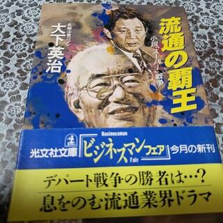 流通の覇王 : 小説「スーパー」戦争(文学/小説)