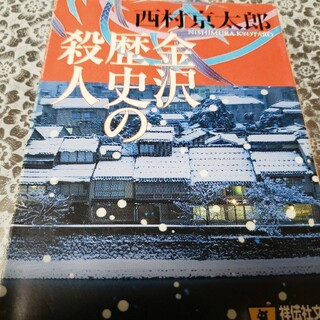 金沢歴史の殺人 : 長編推理小説(文学/小説)