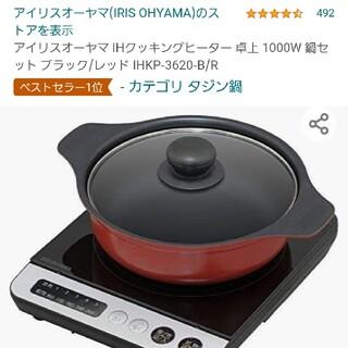 アイリスオーヤマ - アイリスオーヤマ IHクッキングヒーター 卓上 1000W 鍋セット