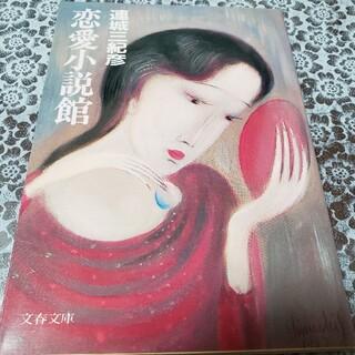 恋愛小説館(文学/小説)