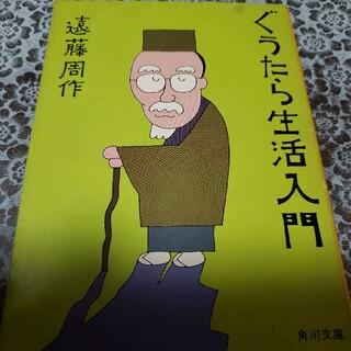 ぐうたら生活入門 昭和47年発行(文学/小説)