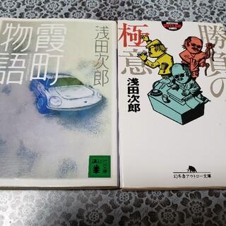 浅田次郎 2作品セット(文学/小説)