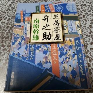 芝居茶屋弁之助(文学/小説)