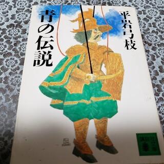 青の伝説(文学/小説)