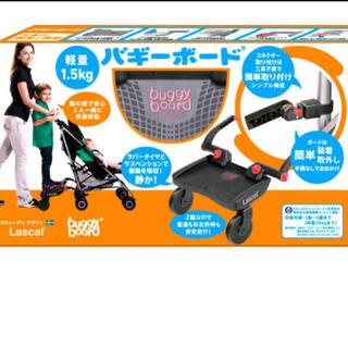 日本育児 - バギーボード【接続部品】ベビーカー装着側*ラスカル