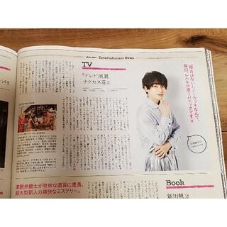 マガジンハウス(マガジンハウス)の小西詠斗 anan 切り抜き(男性タレント)