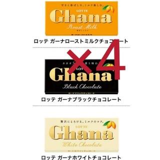 セブンイレブン ガーナ チョコレート  無料引換券×4枚 コンビニ 無料 引換(フード/ドリンク券)