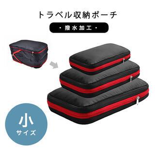 圧縮バッグ トラベルポーチ(旅行用品)