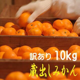 蔵出しみかん10kg訳あり品(しもつ産) 和歌山県から農園直送!(フルーツ)