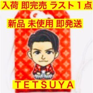 EXILE THE SECOND - 未使用 EXILE THE SECOND プチキャラお守り TETSUYA