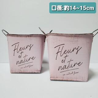 (105)植木鉢2個セット 底穴あり 新品(プランター)