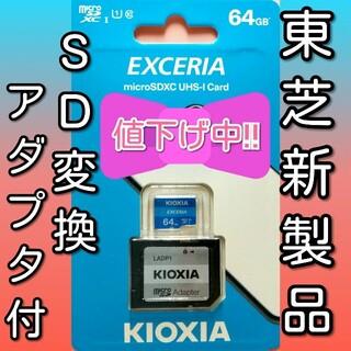 東芝 - 【アダプタ付】キオクシア 東芝 microSDカード SDカード 64GB