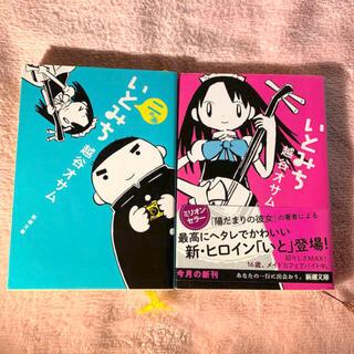 「いとみち」「いとみち 2の糸」越谷オサム(文学/小説)
