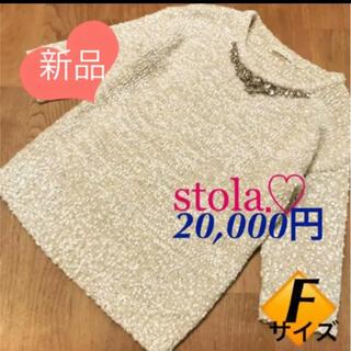 ストラ(Stola.)のストラ  リラックス❤︎大人可愛いニット(ニット/セーター)