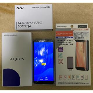 アクオス(AQUOS)の新品未使用!!!AQUOS sense3 basic シルバー SIMフリー(スマートフォン本体)