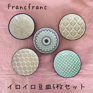 Francfranc - 新品☆franc franc☆フランフラン☆豆皿5枚セット☆再出品!