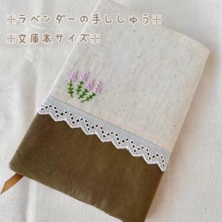 ハンドメイドブックカバー/文庫本サイズ/生成りにラベンダーの手刺繍(ブックカバー)
