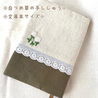 ハンドメイドブックカバー/文庫本サイズ/白詰草とクローバーの手刺繍(ブックカバー)