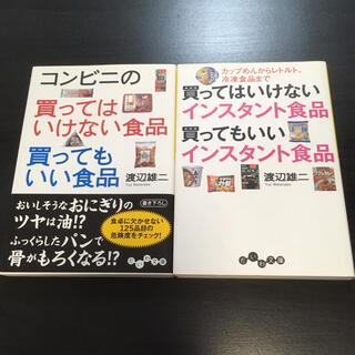 買ってはいけない 2冊(文学/小説)