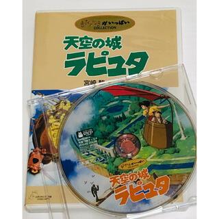 ジブリ - 55.天空の城ラピュタ('86徳間書店)〈本編〉ジブリ 宮崎駿 DVD
