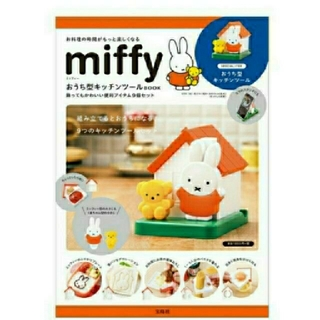 miffyおうち型キッチンツールBOOK 飾ってもかわいい便利アイテム9個セット(調理道具/製菓道具)