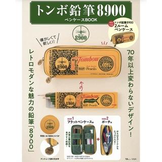 トンボエンピツ(トンボ鉛筆)のトンボ鉛筆8900  2ルームペンケース(ペンケース/筆箱)