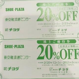 チヨダ 株主優待券 20%割引券 2枚(ショッピング)